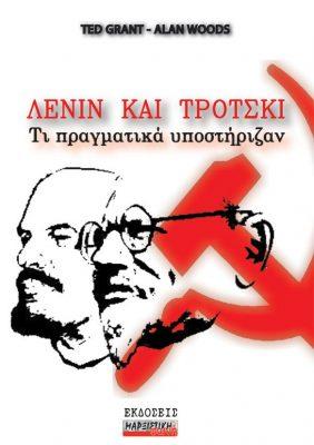 «Λένιν & Τρότσκι: Τι πραγματικά υποστήριζαν», Τ.Γκραντ- Α. Γουντς: βελτιωμένη επανέκδοση
