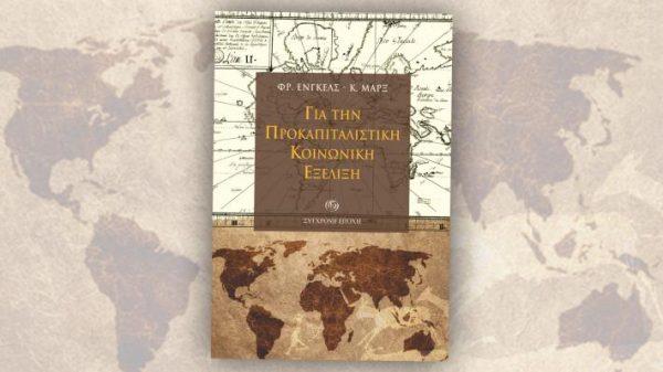 «Για την προκαπιταλιστική κοινωνική εξέλιξη»: σημαντική έκδοση της «Σύγχρονης Εποχής»