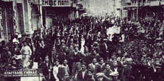 Εξέγερση Θεσσαλονίκη Μάης 1936