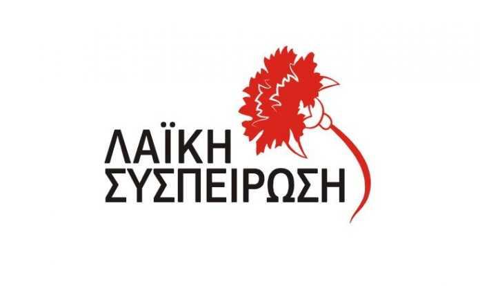 Στήριξη, Κομμουνιστική Τάση, Λαϊκή Συσπείρωση, ΚΚΕ, Δημοτικές και Περιφερειακές Εκλογές 2019