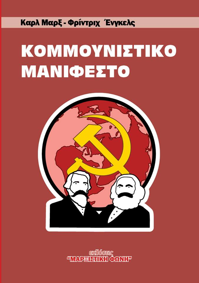 Η νέα, βελτιωμένη ελληνική έκδοση του «Κομμουνιστικού Μανιφέστου» (εκδόσεις «Μαρξιστική Φωνή») είναι πραγματικότητα!