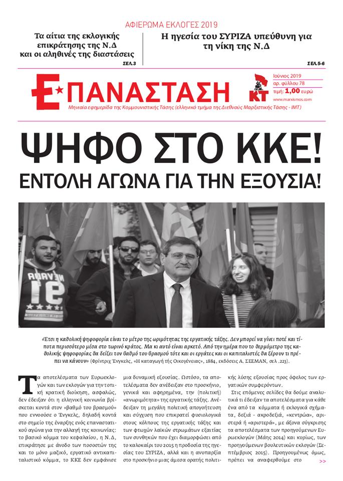 «Επανάσταση» τεύχος 78