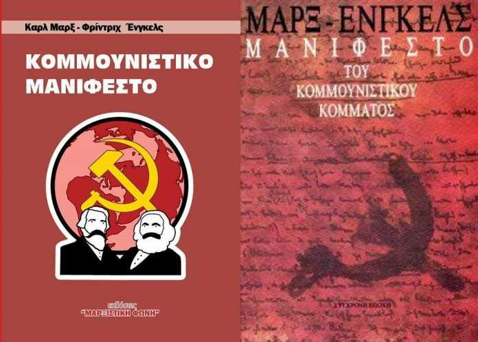 Κομμουνιστικό Μανιφέστο, νέα έκδοση