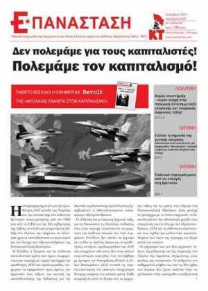Εφημερίδα Επανάσταση #81