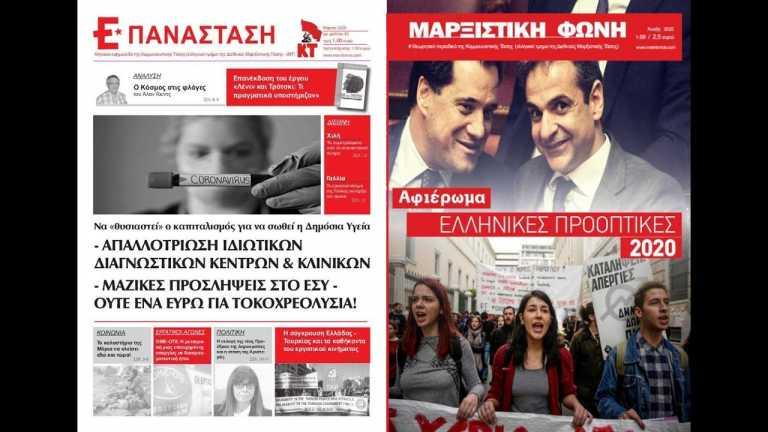 Ηλεκτρονική συνδρομή σε«Επανάσταση» και «Μαρξιστική Φωνή»: με 5€ λαμβάνετε όλα τα τεύχη για έναν χρόνο