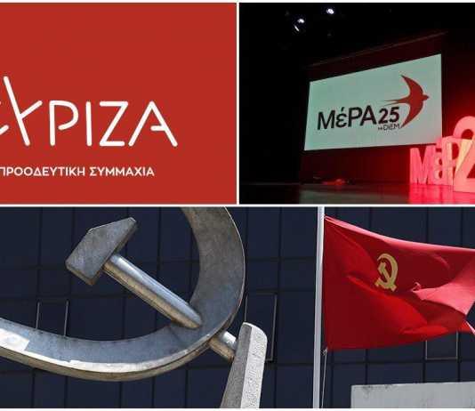 Κοινή ανακοίνωση ΚΚΕ, ΣΥΡΙΖΑ, ΜέΡΑ25, έκκληση, υπογραφές, Ενιαίο Μέτωπο
