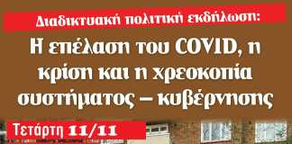 αφίσα, επέλαση, covid, χρεοκοπία, κυβέρνηση, σύστημα, διαδικτυακή εκδήλωση, ονλάιν