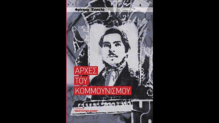 «Αρχές του Κομμουνισμού» – Φρίντριχ Ένγκελς: Σύντομη παρουσίαση (Βίντεο)