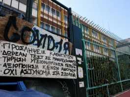 Ελληνικές προοπτικές 2021, μαθητικές καταλήψεις, σχολεία, μαθητικό κίνημα, εργατικό κίνημα
