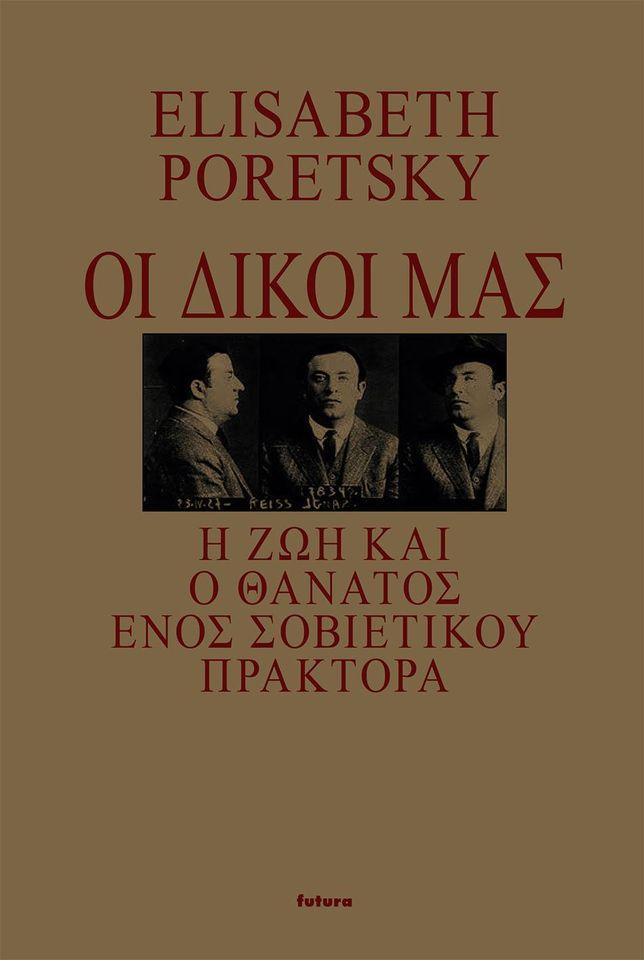 Ελίζαμπεθ Πορέτσκι, Οι δικοί μας, εκδόσεις, βιβλίο