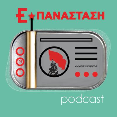 Νέο επεισόδιο στο ΕΠΑΝΑΣΤΑΣΗ podcast: Η έφοδος στο Καπιτώλιο και οι εξελίξεις στις ΗΠΑ
