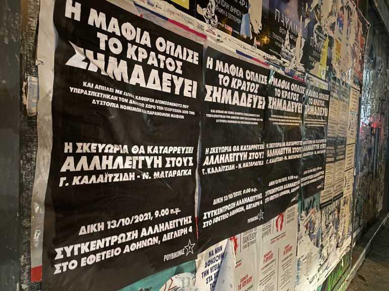 Αλληλεγγύη στους διωκόμενους αγωνιστές του «Ρουβίκωνα», Γ.Καλαϊτζίδη και Ν.Ματαράγκα!
